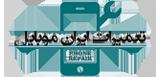 تعمیرات تخصصی ایران موبایل